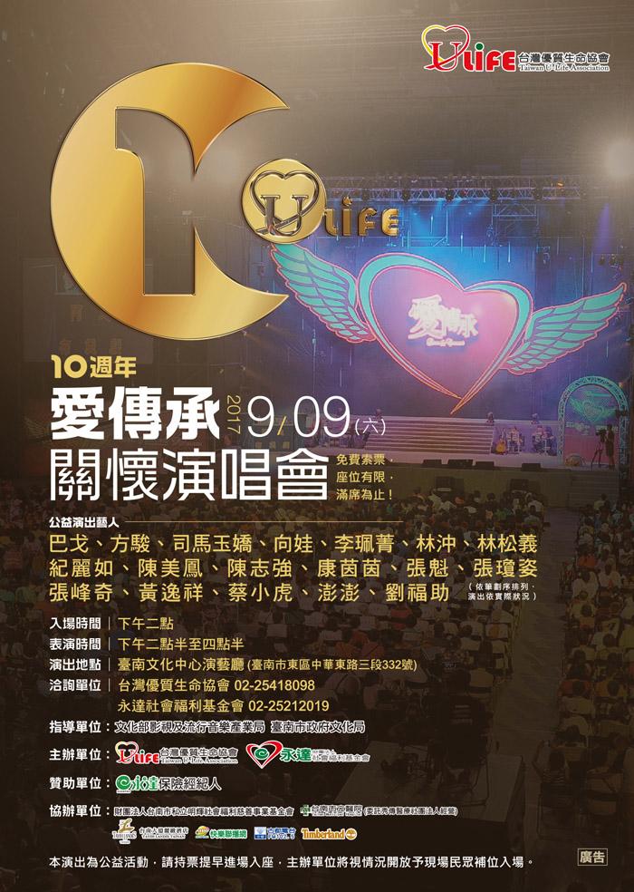 「愛傳承關懷演唱會」臺南場活動預告