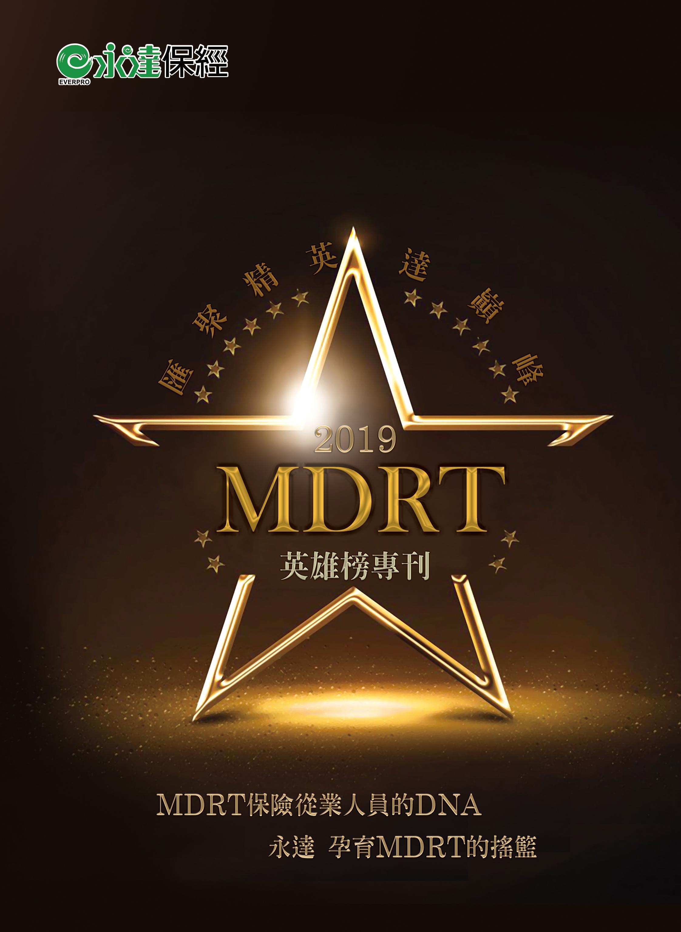 2019MDRT英雄榜電子專刊上架通知